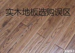 实木地板选购误区