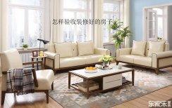 验收注意事项,装修完的房子验收标准